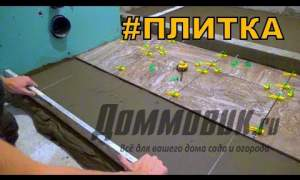 Embedded thumbnail for Как укладывать плитку на слой