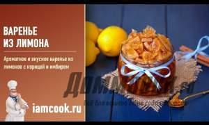 Embedded thumbnail for Рецепт варенья из лимонов на зиму