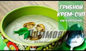 Embedded thumbnail for Рецепт грибного крем-супа из шампиньонов