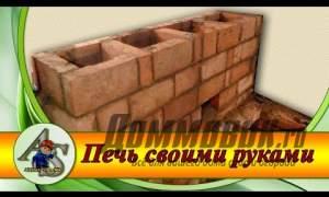 Embedded thumbnail for Кладка кирпичной печи