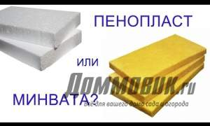 Embedded thumbnail for Чем утеплить: пенопластом или минватой