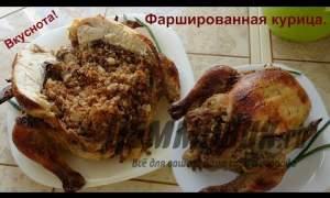 Embedded thumbnail for Курица фаршированная гречкой