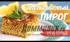 Embedded thumbnail for Рецепт апельсинового пирога