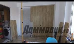 Embedded thumbnail for Как монтировать ламинат на стену