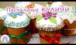 Embedded thumbnail for Пасхальный кулич с изюмом