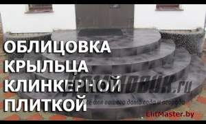 Embedded thumbnail for Отделка крыльца плиткой