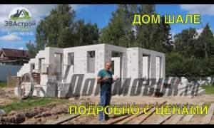 Embedded thumbnail for Проект дома в стиле шале: этапы строительства
