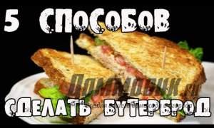 Embedded thumbnail for 5 рецептов бутербродов