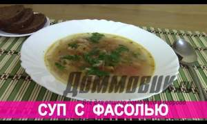 Embedded thumbnail for Постный суп с фасолью