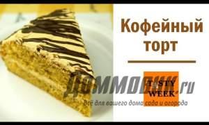 Embedded thumbnail for Рецепт кофейного торта