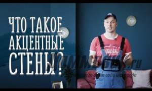 Embedded thumbnail for Акцентные стены