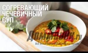 Embedded thumbnail for Рецепт супа из красной чечевицы