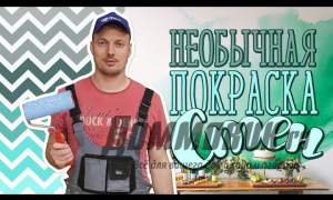 Embedded thumbnail for Покраска стен своими руками