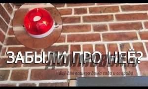 Embedded thumbnail for Сигнализация в частном доме