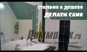 Embedded thumbnail for Как оформить ванную