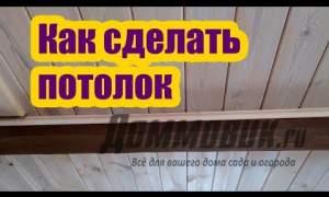 Embedded thumbnail for Вариант отделки потолка в доме