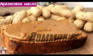 Embedded thumbnail for Масло из арахиса