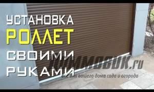 Embedded thumbnail for Установка роллетных ворот