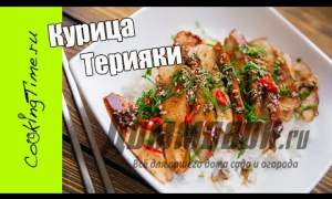 Embedded thumbnail for Как приготовить курицу в соусе терияки