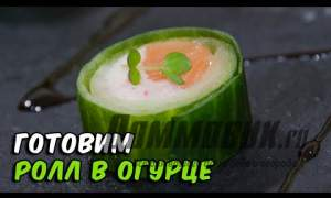 Embedded thumbnail for Огуречный ролл