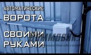 Embedded thumbnail for Распашные ворота автоматические