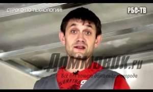 Embedded thumbnail for Как сделать подвесной потолок