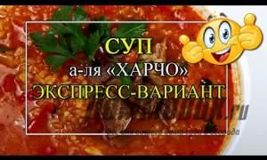 Embedded thumbnail for Как приготовить суп харчо