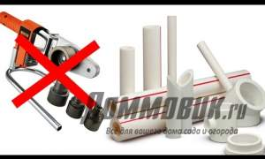 Embedded thumbnail for Производим пайку полипропилена без паяльника