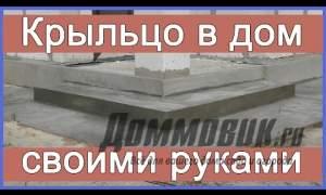 Embedded thumbnail for Как сделать крыльцо из бетона