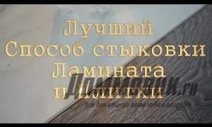 Embedded thumbnail for Стыковка плитки и ламината