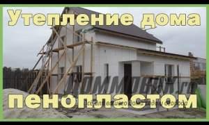 Embedded thumbnail for Как утеплять дом пенопластом