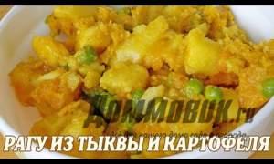 Embedded thumbnail for Овощное рагу с тыквой