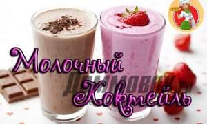 Embedded thumbnail for Молочный коктейль как приготовить
