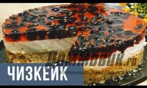 Embedded thumbnail for Чизкейк - творожный пирог без выпечки