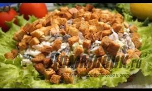 Embedded thumbnail for Рецепт салата с курицей и сухариками