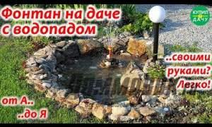 Embedded thumbnail for Как сделать фонтан