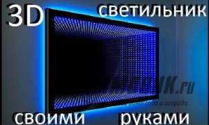 Embedded thumbnail for 3d светильник своими руками
