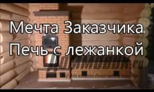 Embedded thumbnail for Русская печь с лежанкой
