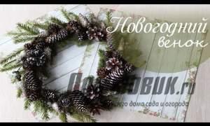Embedded thumbnail for Новогодний венок из веток и шишек