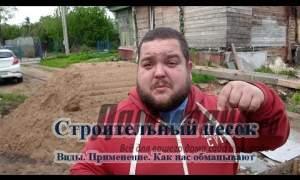Embedded thumbnail for Как купить строительный песок