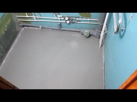 Смотреть как сделать наливной пол наливные полы потребители продукции антипыльные материалы tr